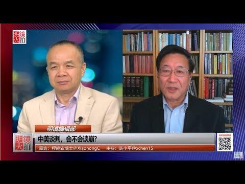明镜编辑部 | 程晓农 陈小平:中美谈判,会不会谈崩?(20190131 第373期)