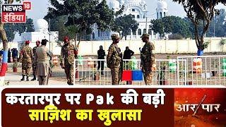 क्या Pak सेना ने प्रधानमंत्री Imran Khan को फौज की कठपुतली साबीत किया ?   Aar Paar   Amish Devgan