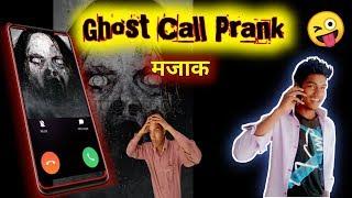 Ghost call prank video. Call Mazaa. Call prank screenshot 4