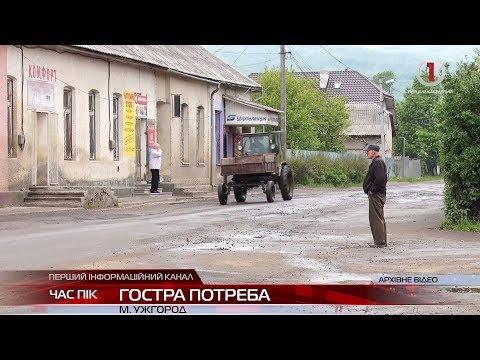 «Нульовий» облавтодор та тотальні ями: в Закарпатській ОДА обговорили стан автошляхів краю