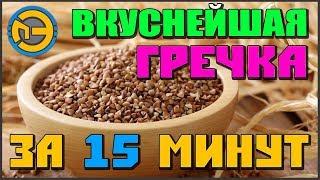 РЕЦЕПТ ГРЕЧКИ ЗА 15 МИНУТ БЕЗ ВАРКИ !!!