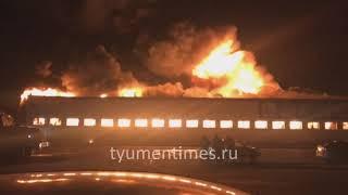 Крупный пожар Тюмень, сгорел Rich Family, 05-04-2018