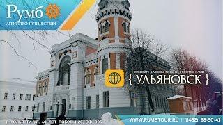 УЛЬЯНОВСК (Симбирск) / Туроператор РУМБ(Эксклюзивный тур в Ульяновск -