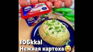 Рецепт запечённой картошки с сырной начинкой
