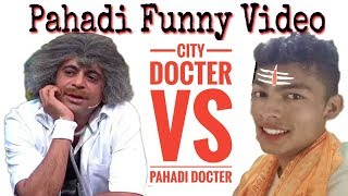 Pahadi Doctor Vs City Docter Funny Video