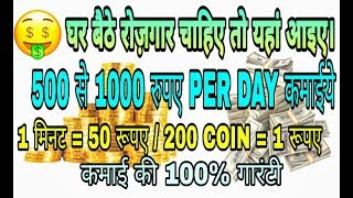 ROZDHAN || WORK FROM HOME || घर बैठे पैसा कमाएं || BEST PART TIME JOB || EARN MONEY AT HOME ||