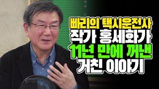 제목: 결 / 저자: 홍세화 / 출판사: 한겨레출판 영상 썸네일