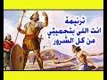 ترنيمة انت اللى بتحمينى من كل الشرور /ترنيمة انت الرب الراعى