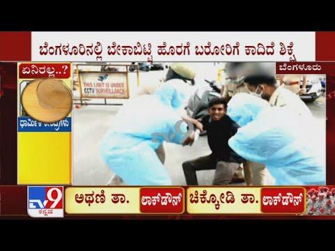 ಆಪರೇಷನ್ ಲಾಕ್ ಡೌನ್ Bengaluru Police Begins Operation Lockdown, Takes Strict Action Against Violators