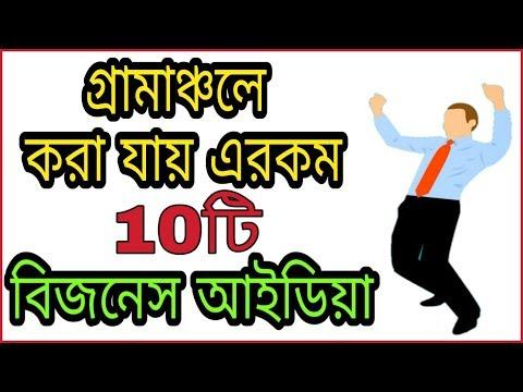 🔴গ্রামাঞ্চলে করা যায় এরকম 10 টি ব্যবসা 🔵 10 village related business idea⚫
