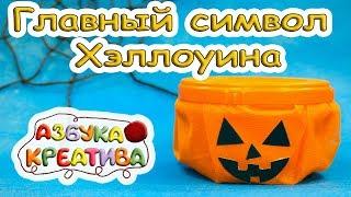 хэллоуин DIY Идеи сладких подарков Тыква  Фонарь Джека DIY Halloween Azbuka Creativa
