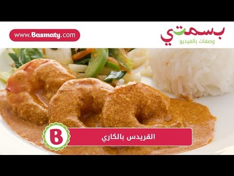 القريدس بالكاري - Easy Shrimp Curry Recipe