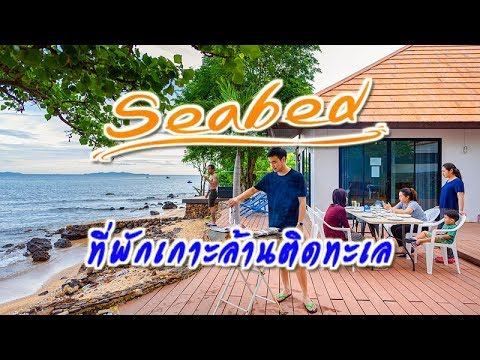 ที่พักเกาะล้านติดทะเล : Seabed เกาะล้าน โทร.061-836-7677
