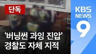 [단독] '버닝썬 과잉 진압' 경찰 내부서도 문제 제기 있었다 / KBS뉴스(News)