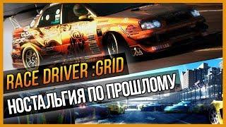 RACE DRIVER: GRID - НОСТАЛЬГИЯ ПО ПРОШЛОМУ
