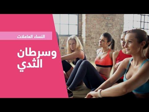 النساء العاملات بجانب الطرق المزدحمة أكثر عرضة لسرطان الثدي  - 19:55-2018 / 11 / 29