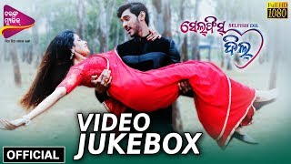 Selfish Dil | Official Video JukeBox | Odia Movie | Shreyan, Suryamayee | Tarang Music