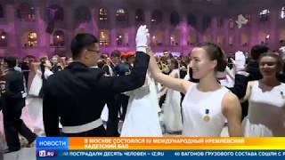 В Москве состоялся Третий Международный Кремлевский Кадетский бал