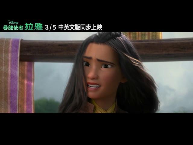 《尋龍使者:拉雅》幕後花絮 - 演員拜年篇