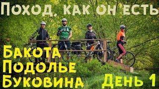 Велопоход. Подолье-Бакота-Буковина. День 1