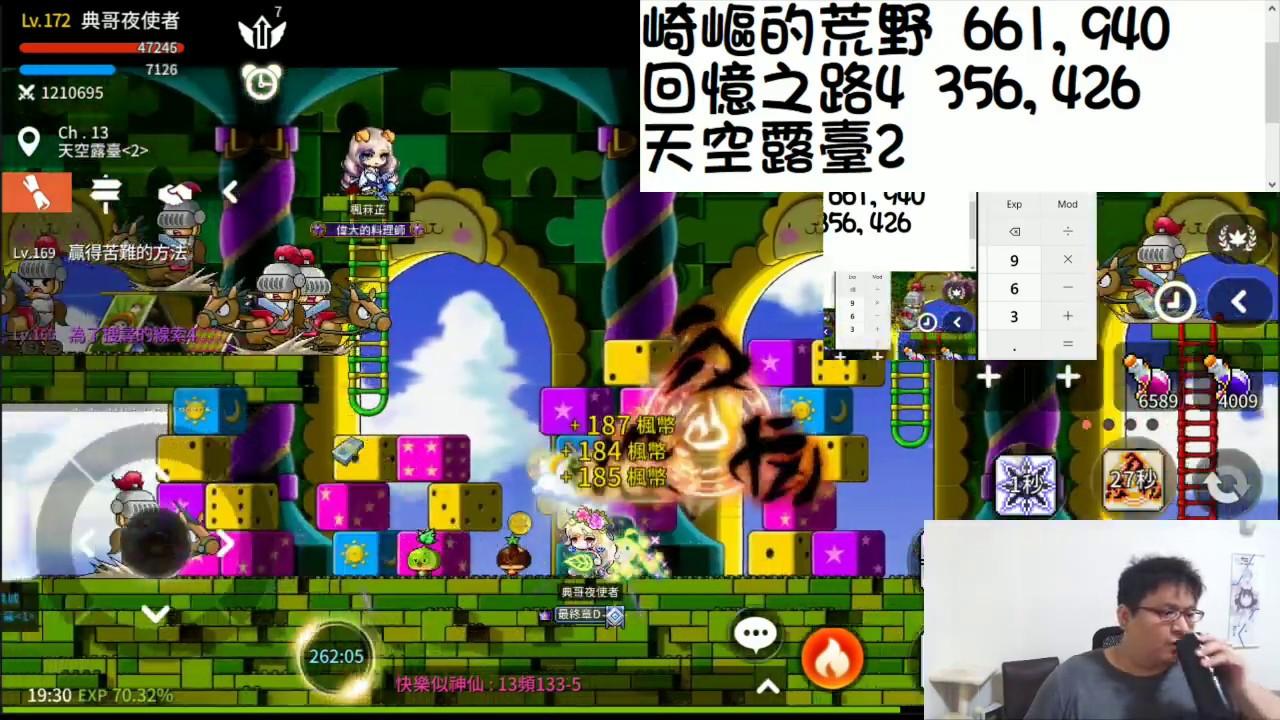 《楓之谷M》實測幾個刷楓幣的圖 - YouTube
