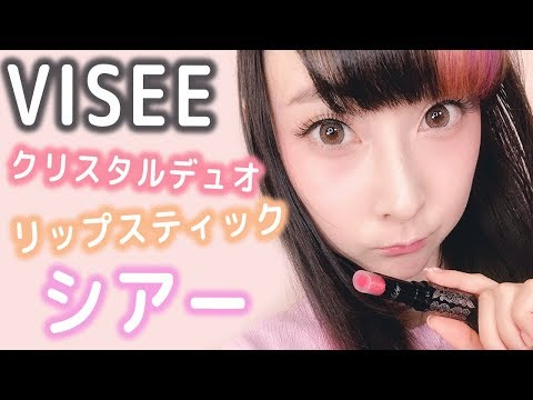 japanese-drug-store-makeup-review!-new-visee-crystal-duo-lipstick-sheer