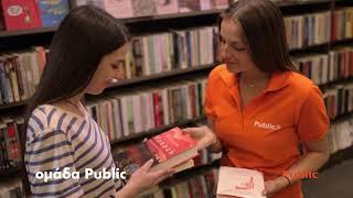 Για το επόμενο βιβλίο σου ξεκίνα από τα Public, το πιο σύγχρονο βιβλιοπωλείο!
