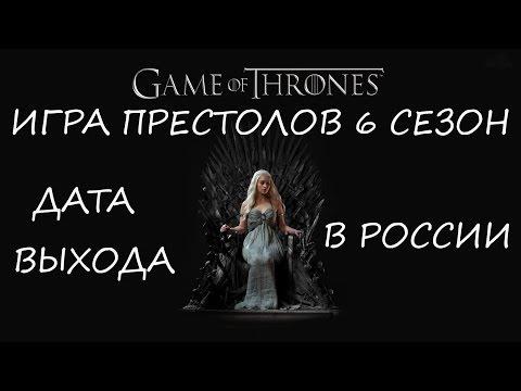 Игра престолов 6 сезон дата выхода серий в России! Когда можно смотреть Game Of Thrones
