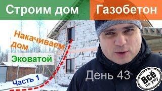 видео Утепление скатных крыш материалами URSA (УРСА)