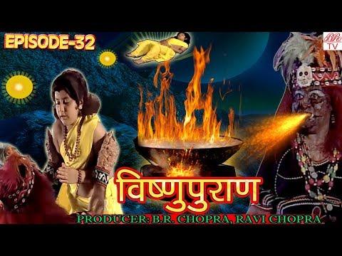 Vishnu Puran   # विष्णुपुराण # Episode-32 # BR Chopra Superhit Devotional Hindi TV Serial #