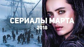 10 самых ожидаемых сериалов марта 2018