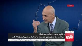 LEMAR News 30 January 2017 /د لمر خبرونه ۱۳۹۵ د سلواغې ۱۱