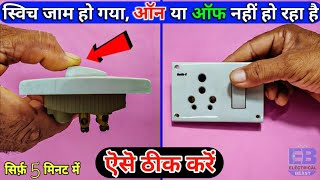 16 Amp Socket Switch जाम हो गया तो सिर्फ 5 मिनट में ऐसे ठीक करें | How to Repair Jam Switch | Hindi