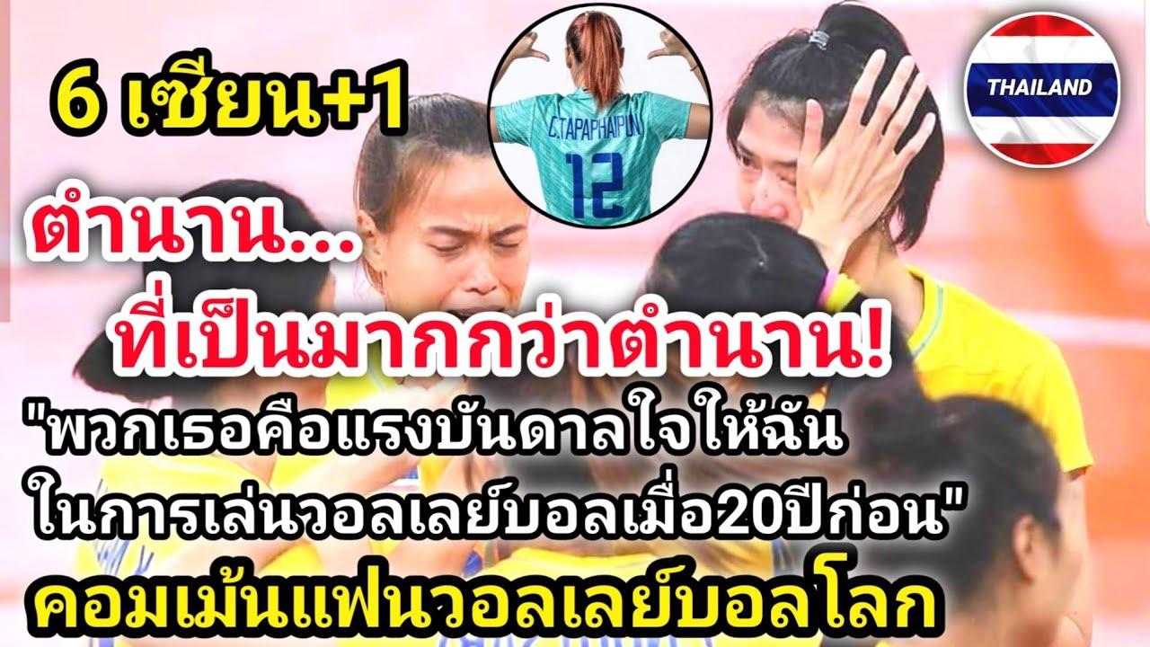 น้ำตาเซียน!คอมเม้นแฟนวอลเลย์บอลโลก เมื่อตำนาน6เซียนประกาศหยุดเส้นทางในฐานะนักกีฬาทีมชาติไทย
