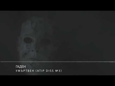 Гаден - Умъртвен (ATIP Diss #3)