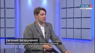 Смотреть видео 170120 РОССИЯ 24 ИВАНОВО ВЕСТИ ИНТЕРВЬЮ БЕЗРУЧЕНКО Е онлайн