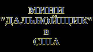 """Мини """"ДАЛЬНОБОЙЩИК"""" в США-часть 1"""