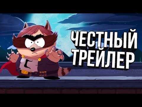 Честный трейлер - SOUTH PARK: THE FRACTURED BUT WHOLE