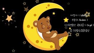자장가(lullaby) 모짜르트( Mozart)아기수면…