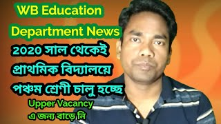 West Bengal Education Department Big News | 5th Class transfer to Primary School | Upper Primary