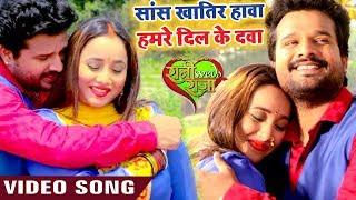 Ritesh Pandey का सबसे रोमांटिक VIDEO   Sansh Khatir Hawa   Rani Chattarjee   RANI WEDS RAJA