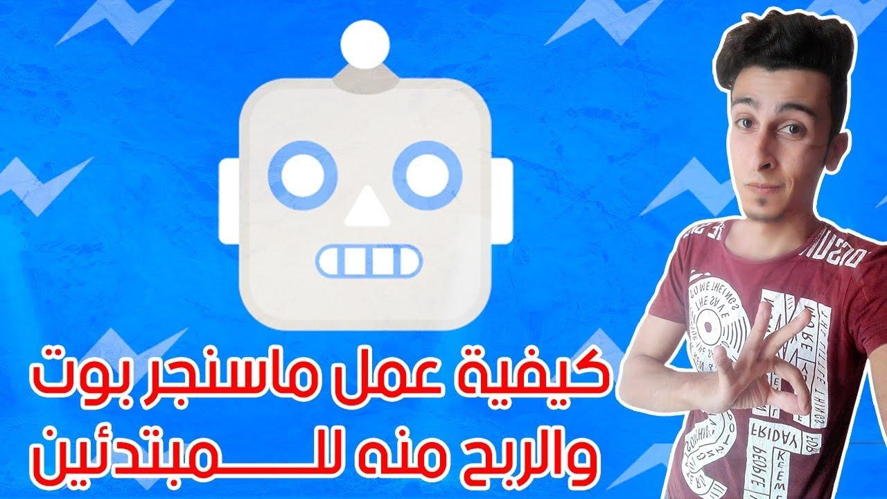 طريقة عمل بوت ماسنجر للرد علي الرسائل بدون حظر والربح منه | Chatfuel