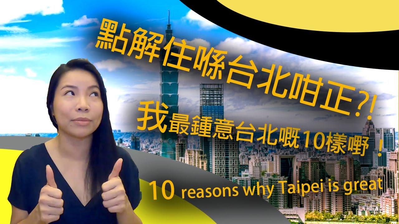 移民臺灣//點解住喺臺北咁正?!//臺灣生活//Immigrate to Taiwan// Why living in Taipei is so cool!//Taiwan Life - YouTube