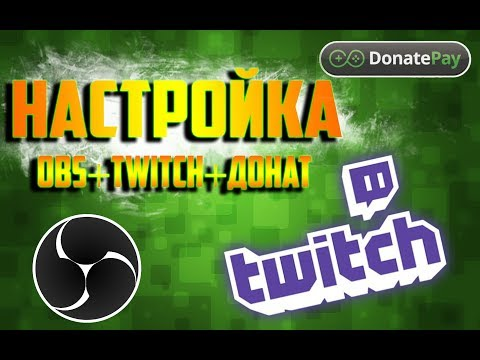 Настройка Twitch и OBS для стрима - DonatePay