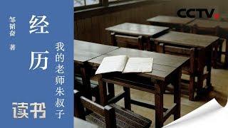 《读书》 20190911 邹韬奋 《经历》 我的老师朱叔子| CCTV科教