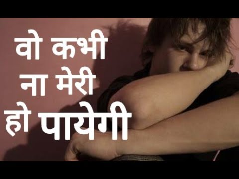 व जन द दग Sad Love Shayri For Girlfriend Quotes Hindi