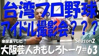 楽屋裏TV http://ameblo.jp/gakuyaura/ ゆる~く見て頂ければ幸いです。 大阪芸人おもしろトーク2#63 大阪発 芸人がグダグダと面白い話をする番組です...
