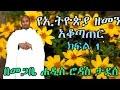 የኢትዮጵያ ድንቅ የዘመን አቆጣጠር! (Part 1) - በመጋቤ ሐዲስ ሮዳስ ታደሰ - Ethiopian New Year