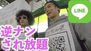 LINEのQRコード体に貼って渋谷を歩いたら女から電話鳴り止まない