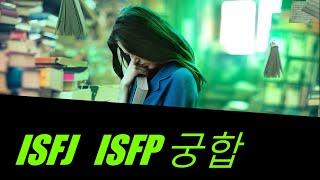 MBTI 유형별 궁합     -   ISFJ와 ISFP의 궁합